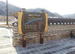 진도삼별초 테마공원
