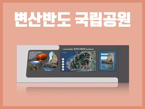 변산반도 국립공원 디지털 상황판