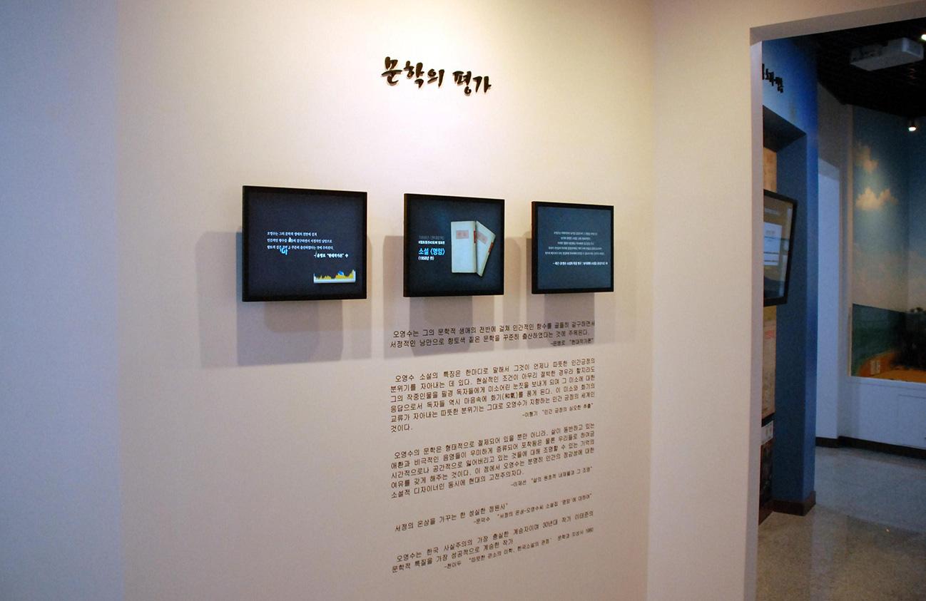 오영수 문학관