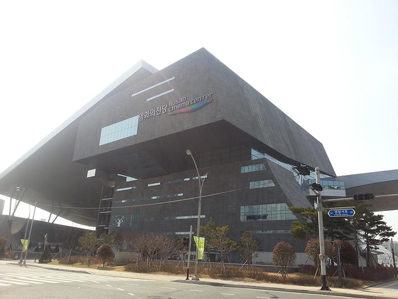 부산영화전당