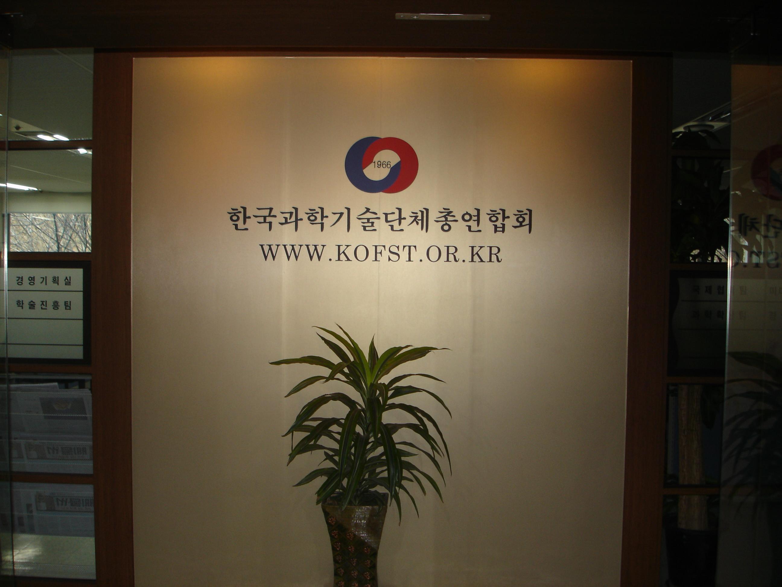 한국과학기술단체