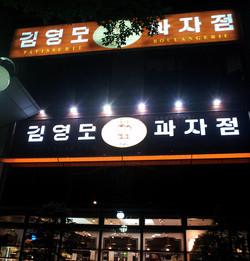 김영모과자점
