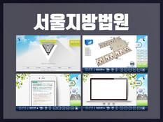 서울지방법원 안내콘텐츠