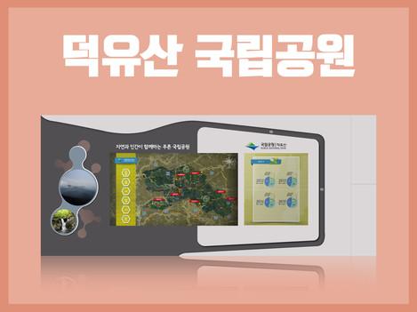 덕유산국립공원 디지털 상황판