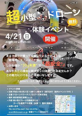 micro drone event paper