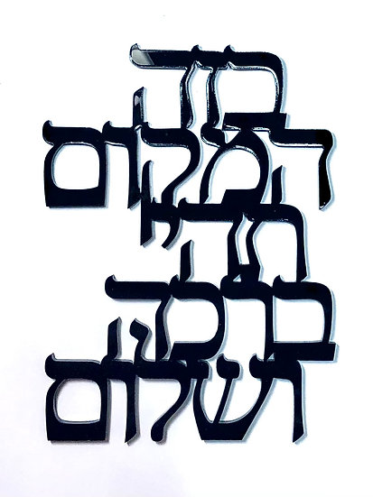 Blessing of the Home in Hebrew, Birkat HaBayit, Thick words, choose color