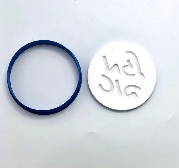"""Mazal Tov (Congratulations) 3"""" round Cookie Cutter Hebrew Script font"""