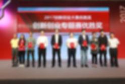 Shanghai International Innovation & Entrepreneurship Competition