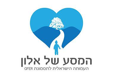 לוגו רשמי - עם העמותה.jpg