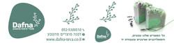 עיצוב כרטיס ביקור - לירן ברק