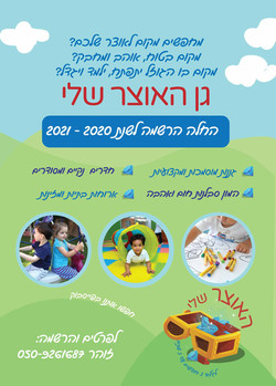 עיצוב פלאייר לגן ילדים