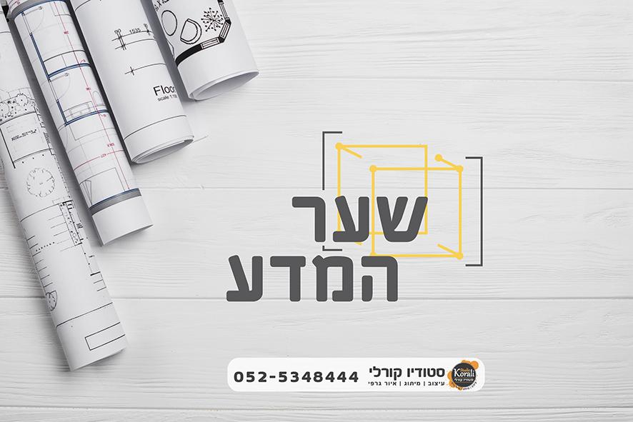 עיצוב לוגו - פרויקט שער המדע
