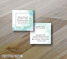 כרטיס ביקור, לוגו, מאמנת אישית, ספורט