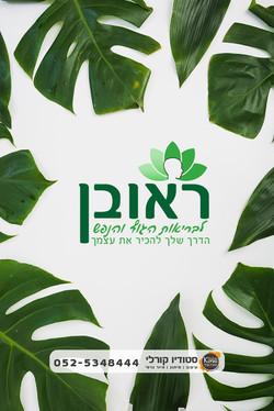 עיצוב לוגו - ראובן