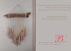 עיצוב לפייסבוק - בהדרה