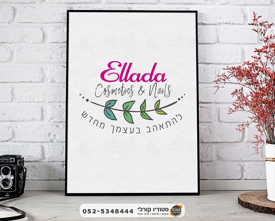 עיצוב לוגו - אלדה