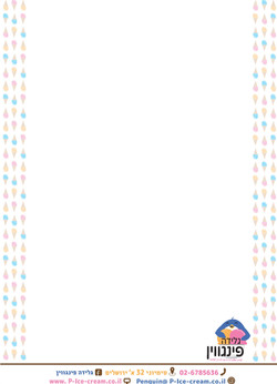 נייר מכתבים - סיוון קמאי