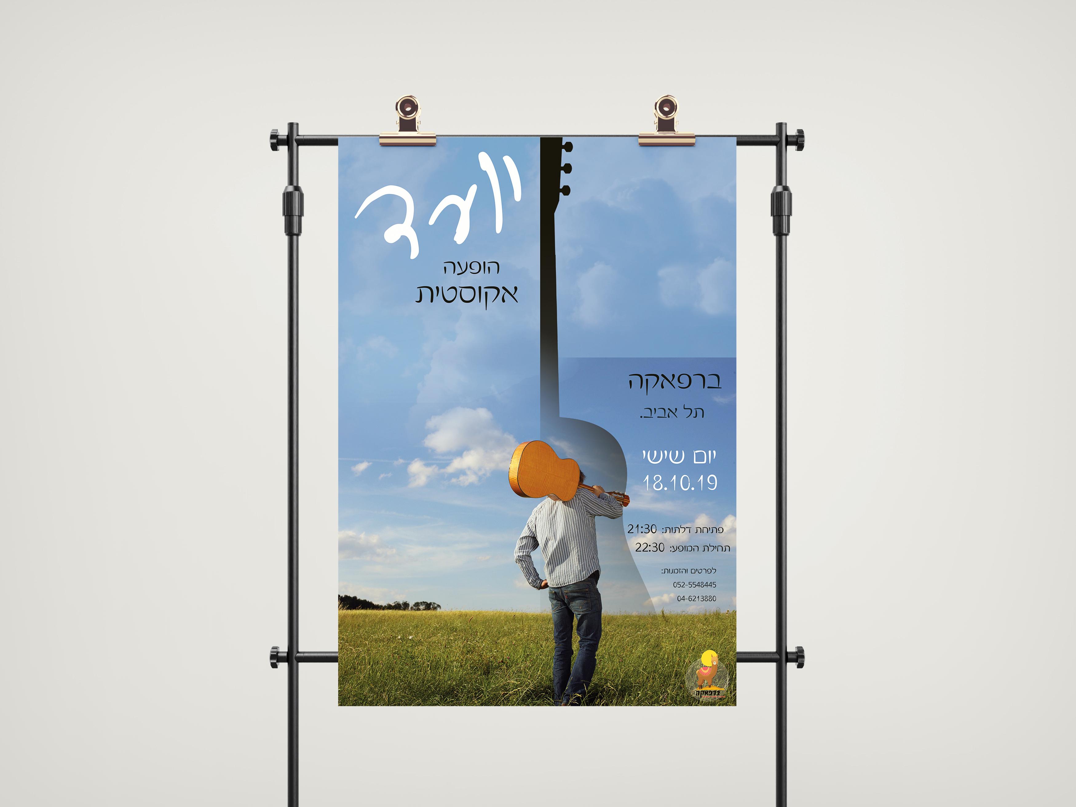 עיצוב פוסטר - רבקה צינמן