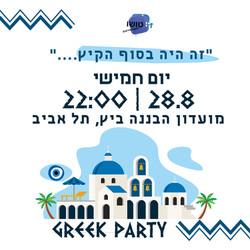 הזמנה למסיבה - קרן נובל