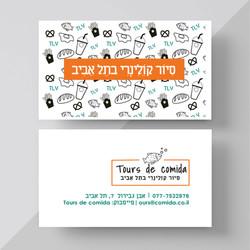 עיצוב כרטיס ביקור - קרן נובל