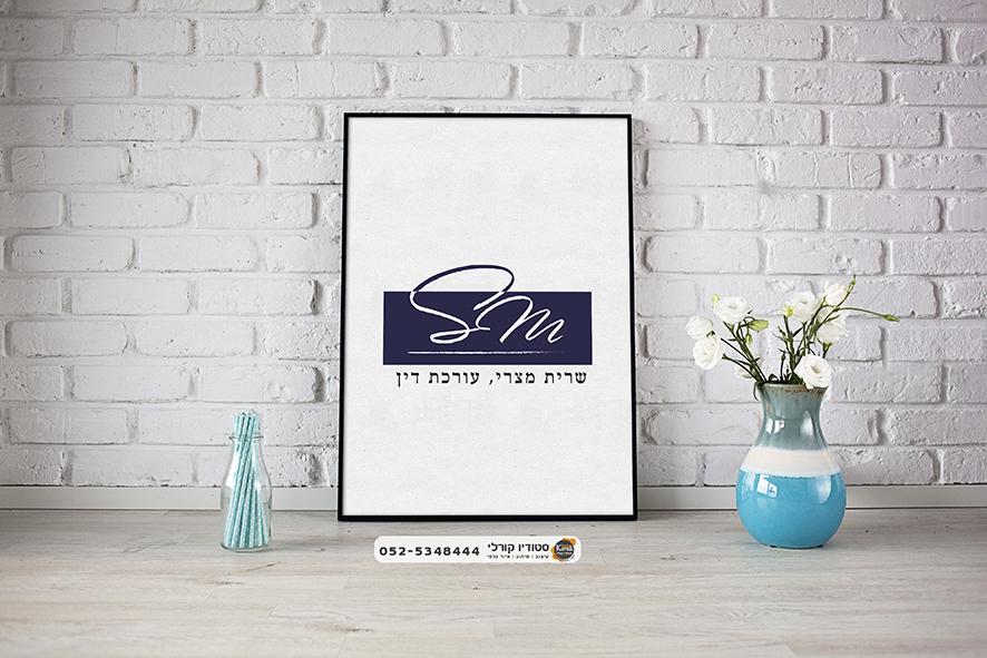 עיצוב לוגו - שרית מצרי