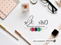 עיצוב לוגו - סמדר אשר