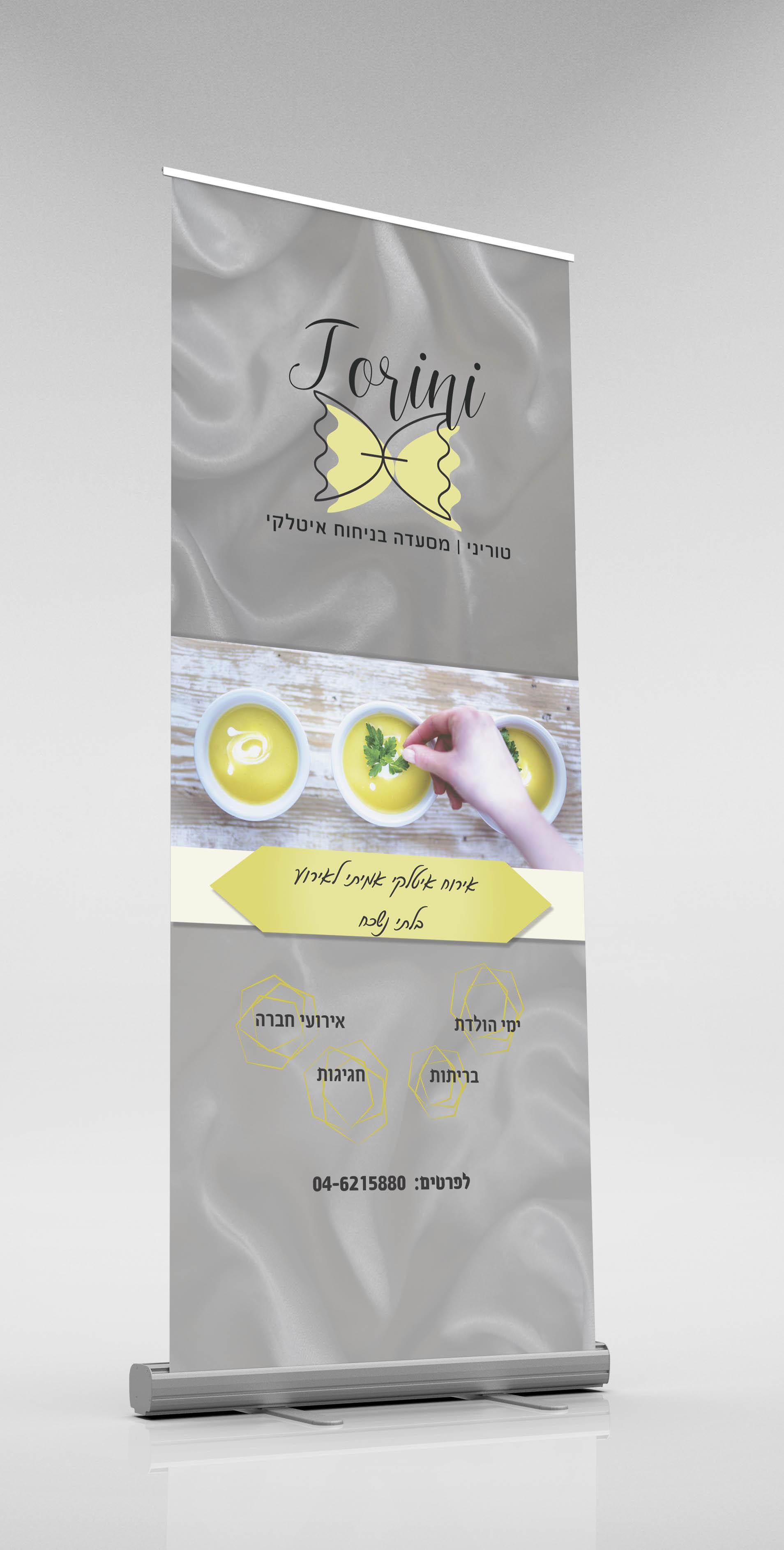 עיצוב רולאפ - רבקה צינמן