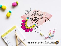 עיצוב לוגו - סדנת התכשיטים של נועה