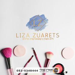 עיצוב לוגו - ליזה זוארץ