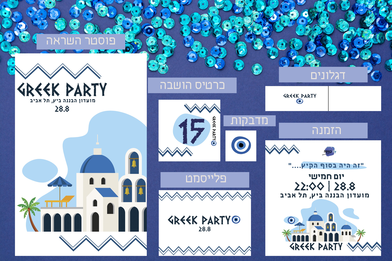 מיתוג מסיבה - קרן נובל