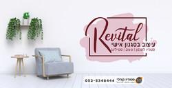 עיצוב לוגו - רויטל