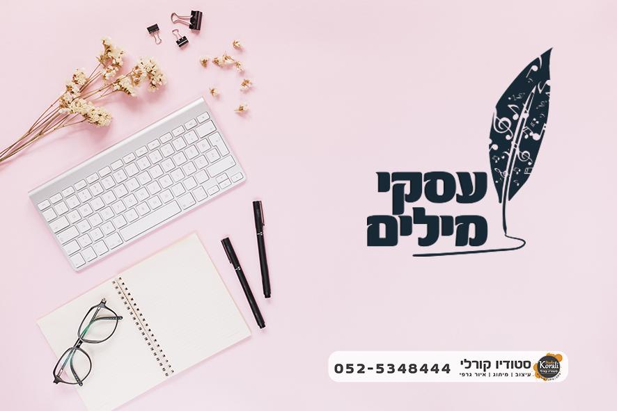 עיצוב לוגו - עסקי מילים