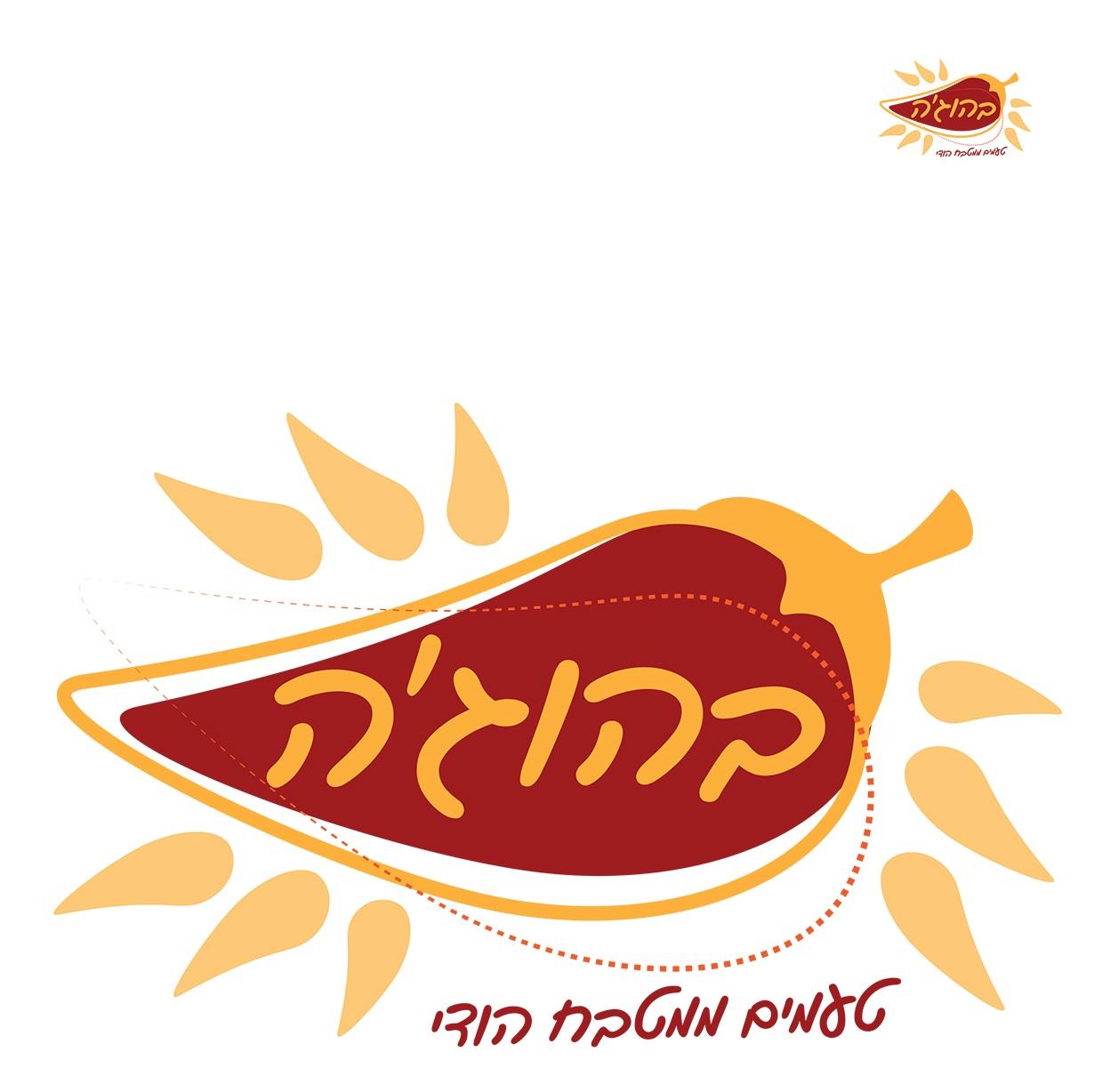 עיצוב לוגו - סיוון קמאי