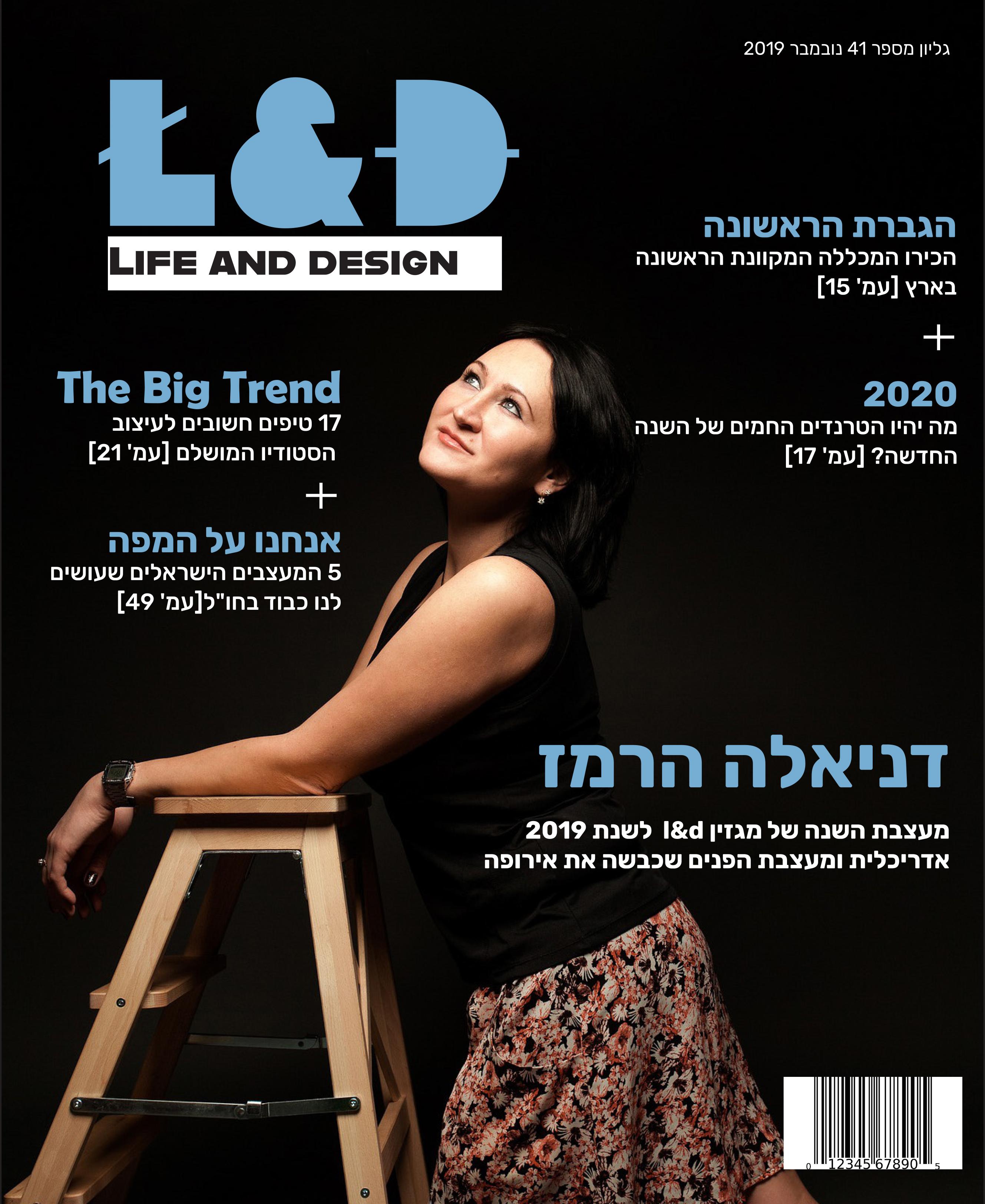 עיצוב קאבר למגזין - סמדר שפיגל