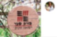 המלצה, לוגו, רפואה סינית, שלט