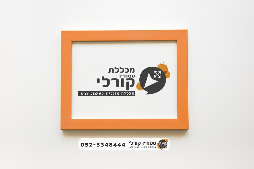עיצוב לוגו - מכללת סטודיו קורלי