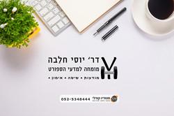 עיצוב לוגו -  דר' יוסי חלבה