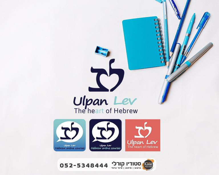 עיצוב לוגו - אולפן לב