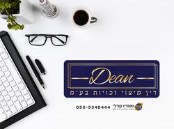 עיצוב לוגו - דין מיצוי זכויות