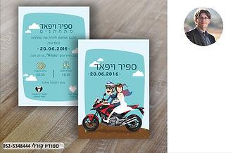 המלצה, הזמנה, חתונה, אופנוע