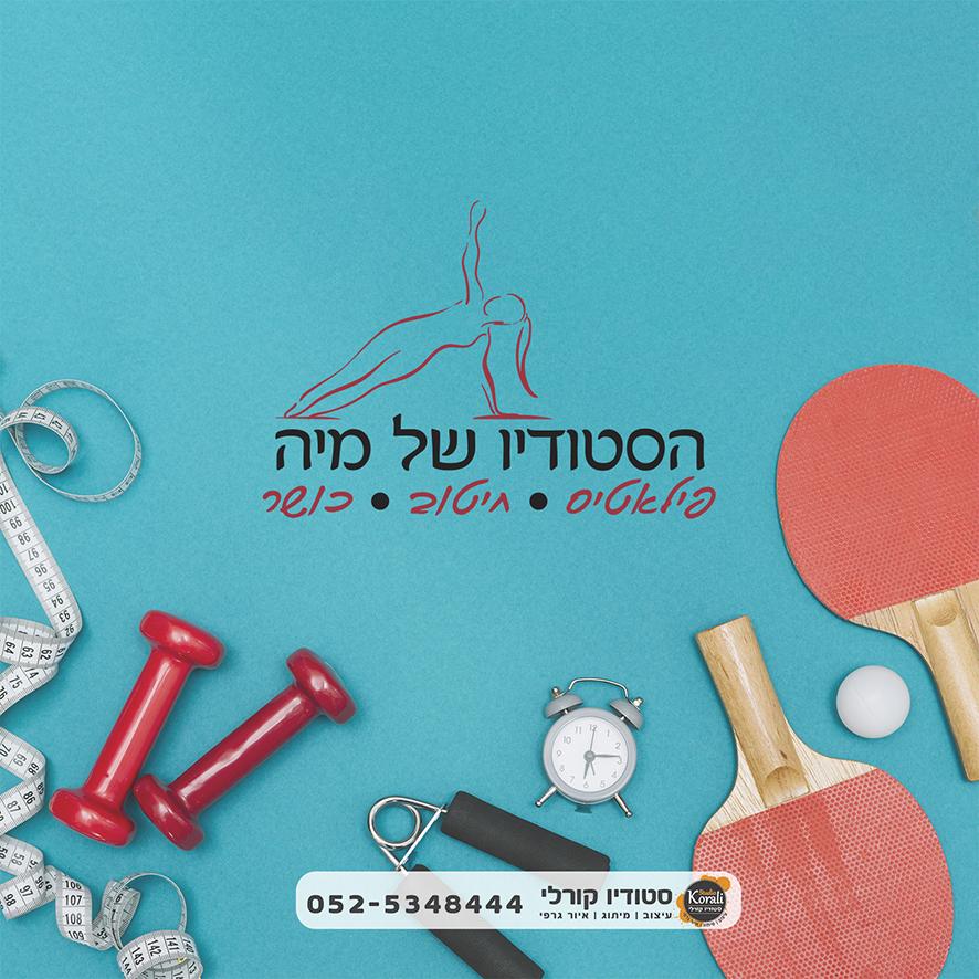 עיצוב לוגו - הסטודיו של מיה
