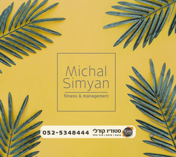 עיצוב לוגו - מיכל סימיאן