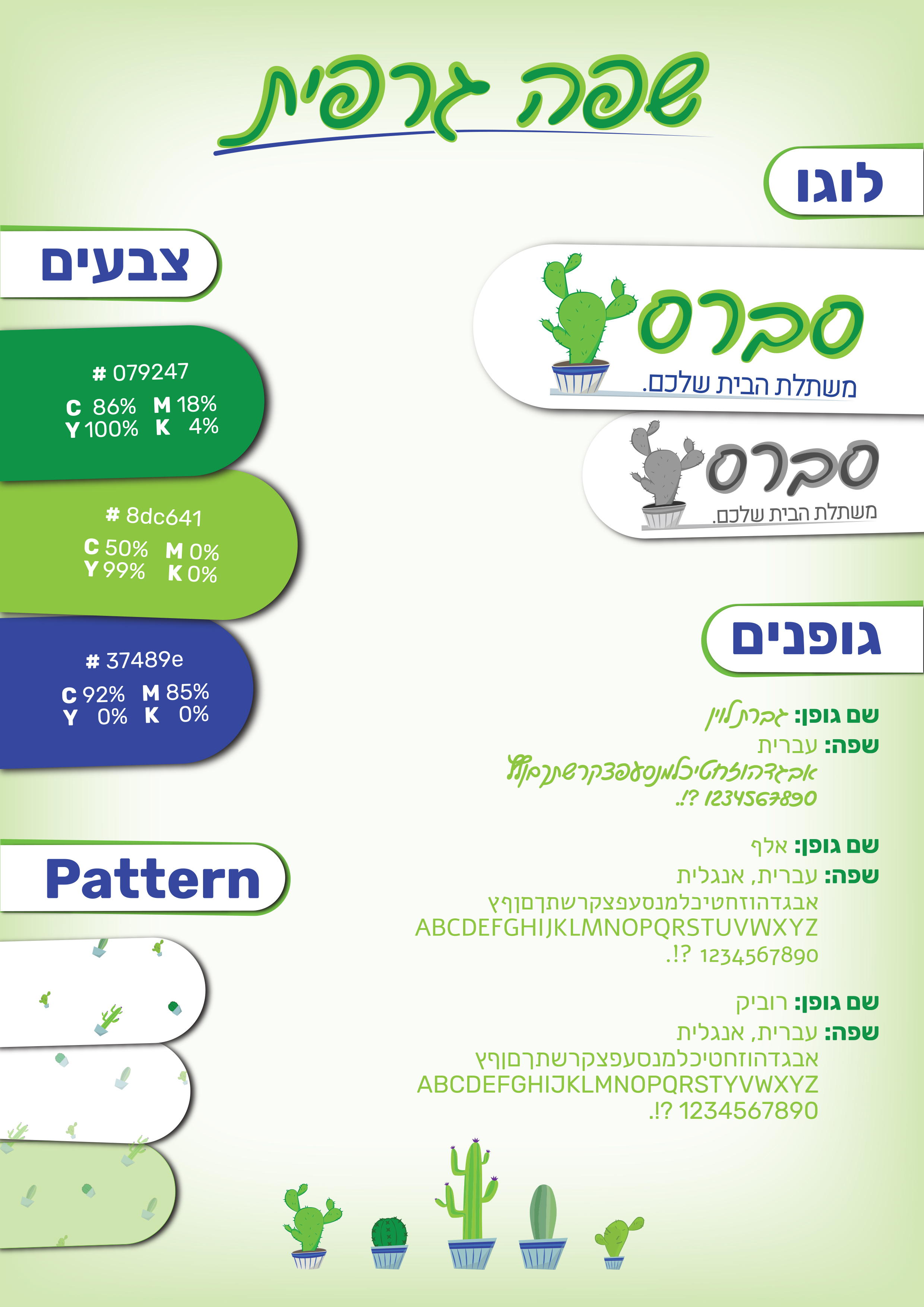 עיצוב שפה גרפית - אביב שליסר עמרי