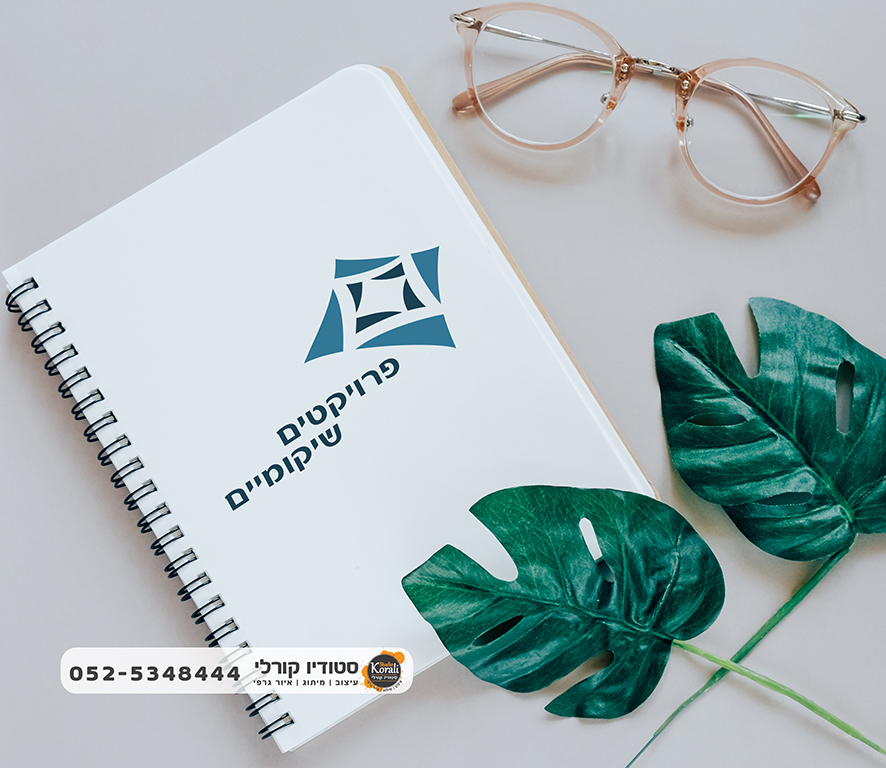 עיצוב לוגו - פרויקטים שיקומיים
