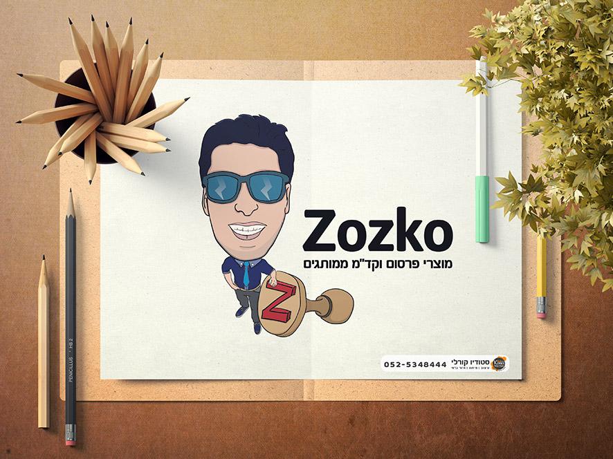 עיצוב לוגו - זוזקו