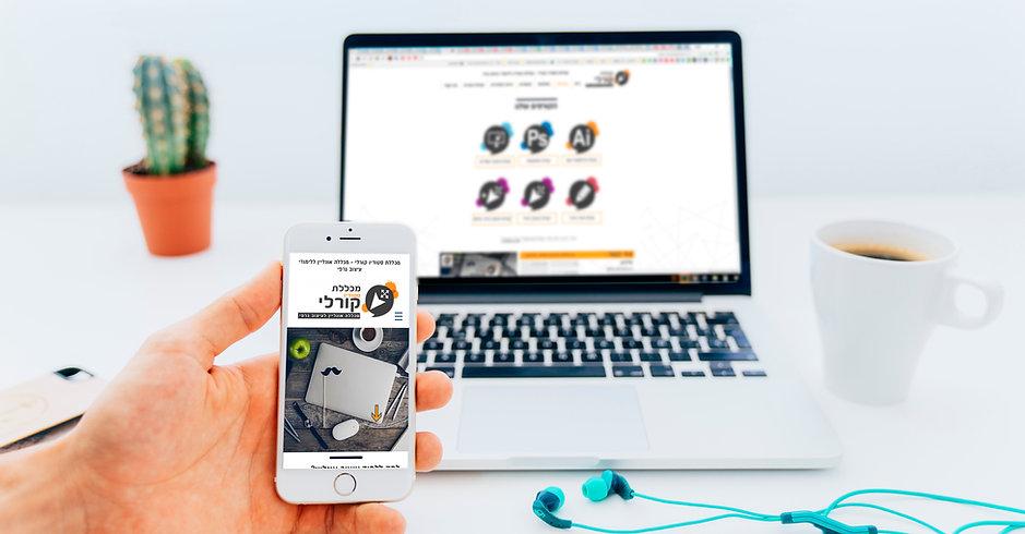 טלפון נייד באתר של מכללת סטודיו קורי