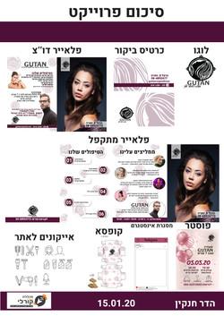 עיצוב חבילת מיתוג  - הדרי חנקין
