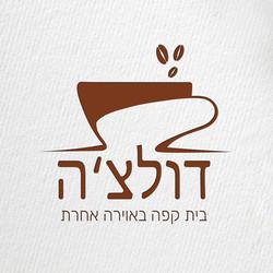 עיצוב לוגו - דנה בבה