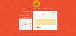 נעמה וזאנה - עיצוב אתר