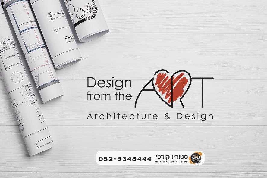 עיצוב לוגו - עידן חסון